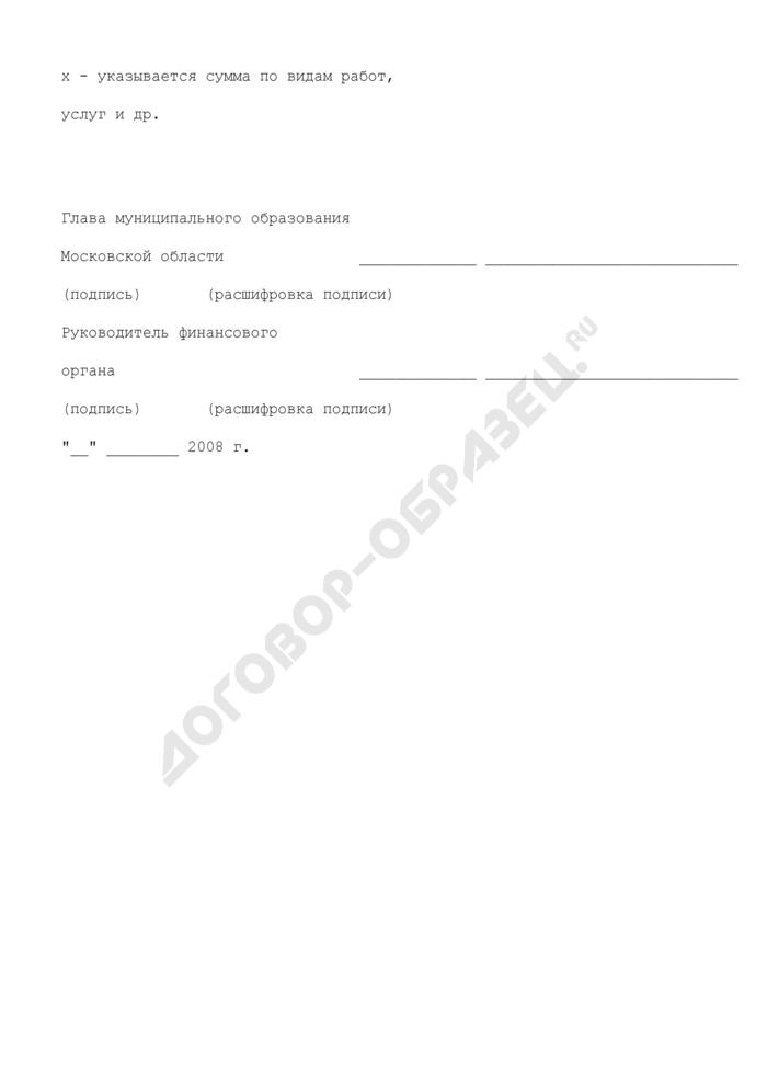 Отчет о целевом использовании средств, выделенных по постановлению Правительства Московской области. Страница 2