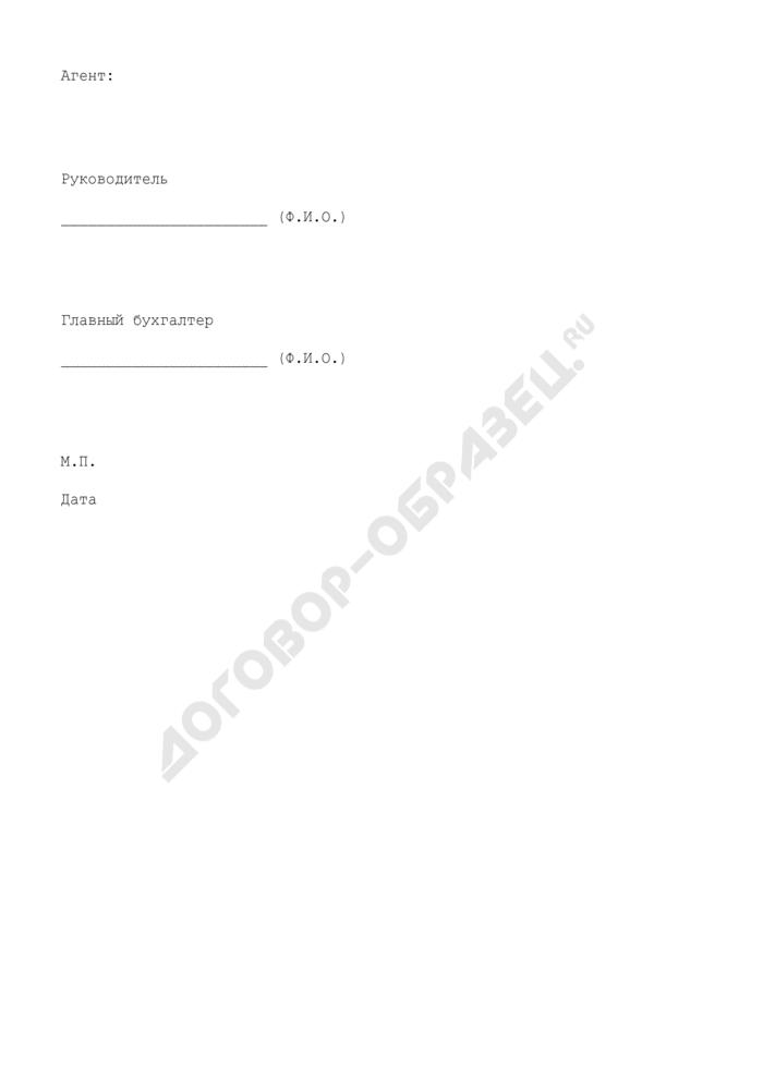 Отчет о целевом использовании субсидий на проведение закупочных интервенций продовольственного зерна. Страница 3