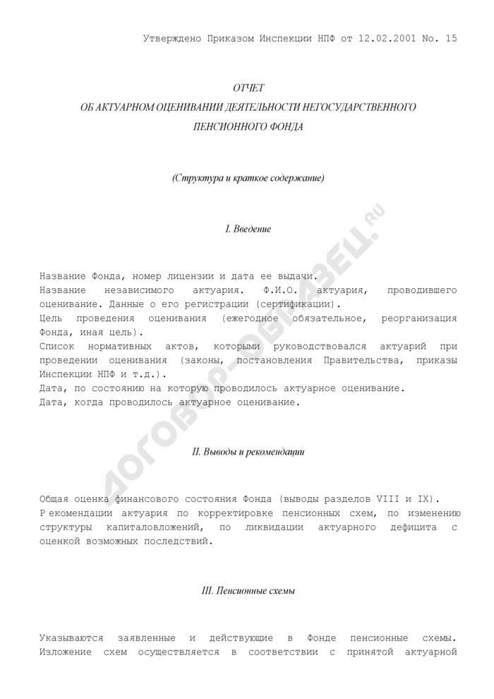 Отчет об актуарном оценивании деятельности негосударственного пенсионного фонда (структура и краткое содержание). Страница 1