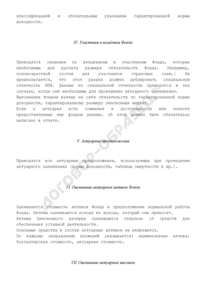 Отчет об актуарном оценивании деятельности негосударственного пенсионного фонда (структура и краткое содержание). Страница 2