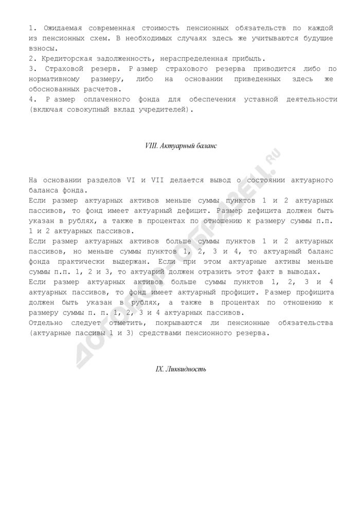 Отчет об актуарном оценивании деятельности негосударственного пенсионного фонда (структура и краткое содержание). Страница 3
