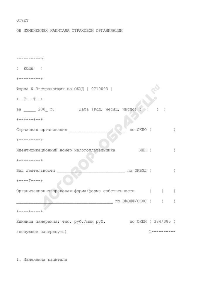 Отчет об изменениях капитала страховой организации. Форма N 3-страховщик. Страница 1