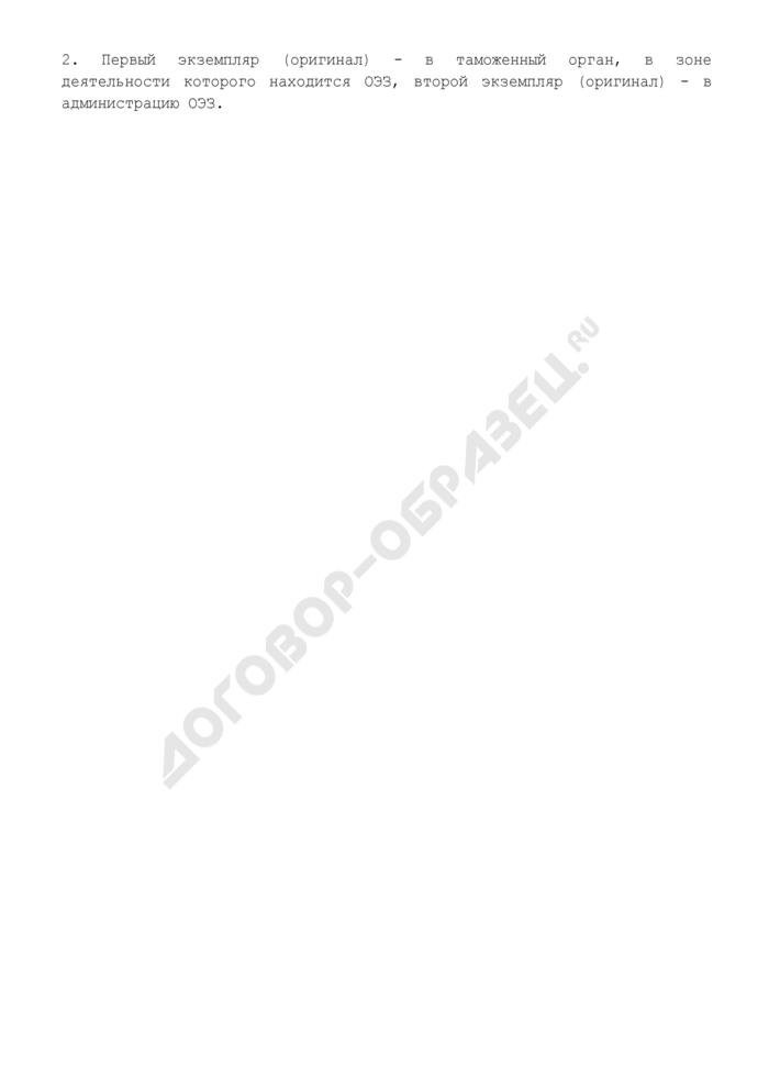 Отчет об иностранных товарах, ввезенных на территорию Особой экономической зоны в Магаданской области. Страница 3