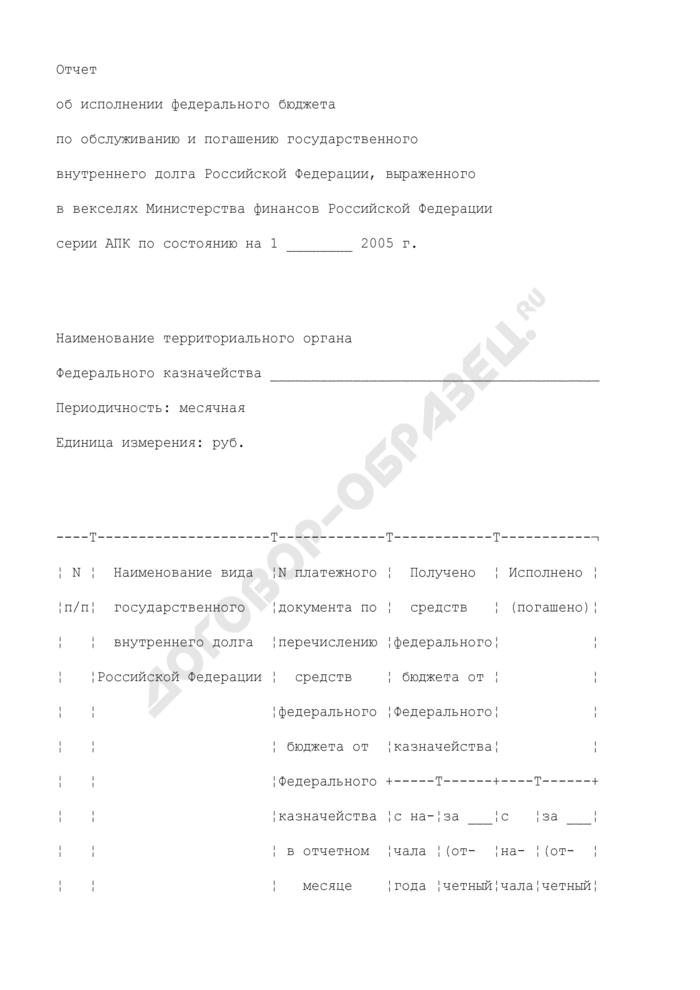 Отчет об исполнении федерального бюджета по обслуживанию и погашению государственного внутреннего долга Российской Федерации, выраженного в векселях Министерства финансов Российской Федерации серии АПК. Страница 1