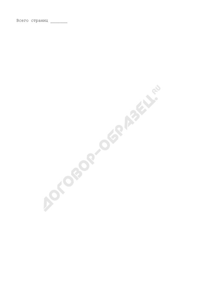 Отчет об исполнении бюджетных обязательств (приложение к лицевому счету получателя бюджетных средств у Министерства финансов Московской области). Страница 3