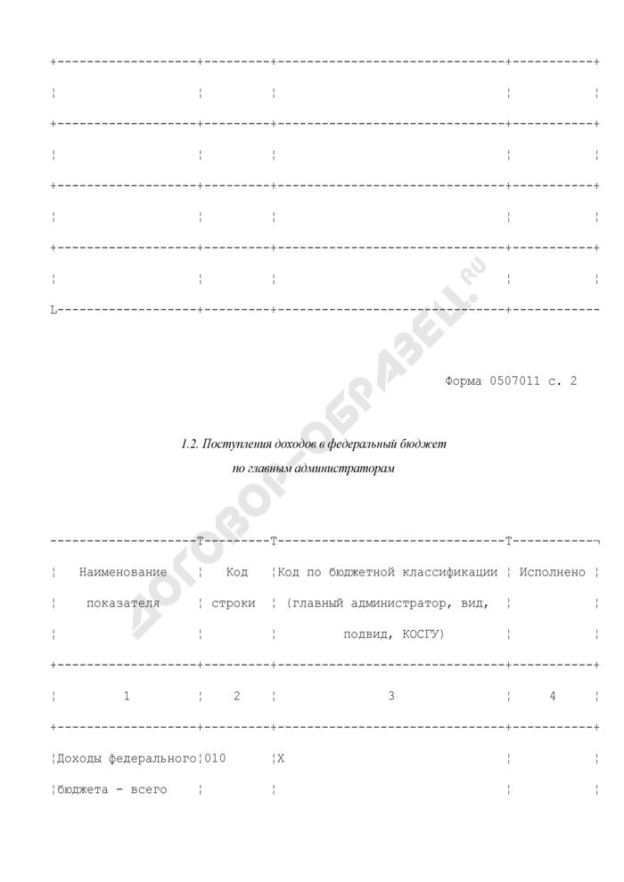 Отчет об исполнении федерального бюджета, представляемый в Правительство Российской Федерации. Страница 3