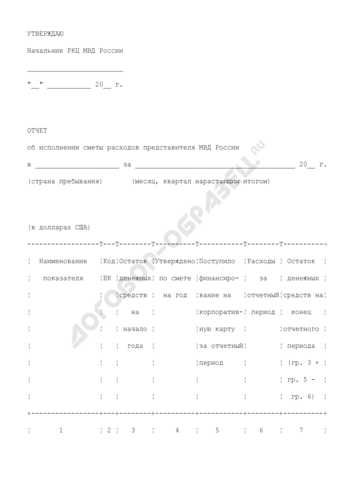 Отчет об исполнении сметы расходов представителя МВД России в иностранном государстве. Страница 1