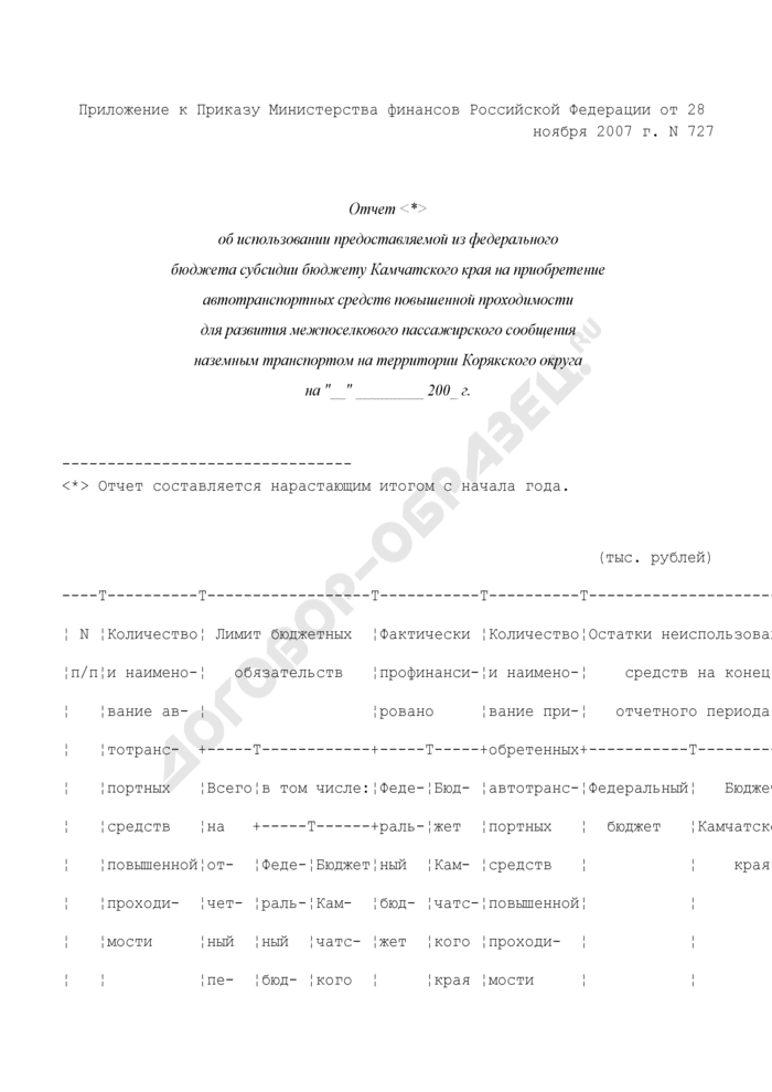 Отчет об использовании предоставляемой из федерального бюджета субсидии бюджету Камчатского края на приобретение автотранспортных средств повышенной проходимости для развития межпоселкового пассажирского сообщения наземным транспортом на территории Корякского округа. Страница 1