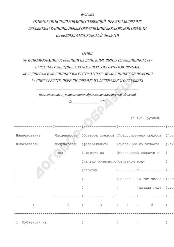 Отчет об использовании субвенции на денежные выплаты медицинскому персоналу фельдшерско-акушерских пунктов, врачам, фельдшерам и медицинским сестрам скорой медицинской помощи за счет средств, перечисляемых из федерального бюджета Московской области. Страница 1