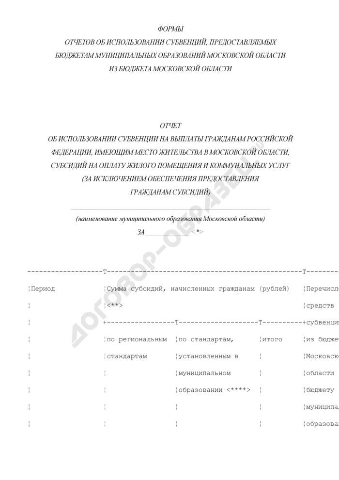 Отчет об использовании субвенции на выплаты гражданам Российской Федерации, имеющим место жительства в Московской области, субсидий на оплату жилого помещения и коммунальных услуг (за исключением обеспечения предоставления гражданам субсидий). Страница 1