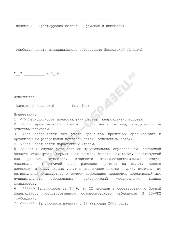 Отчет об использовании субвенции на выплаты гражданам Российской Федерации, имеющим место жительства в Московской области, субсидий на оплату жилого помещения и коммунальных услуг (за исключением обеспечения предоставления гражданам субсидий). Страница 3