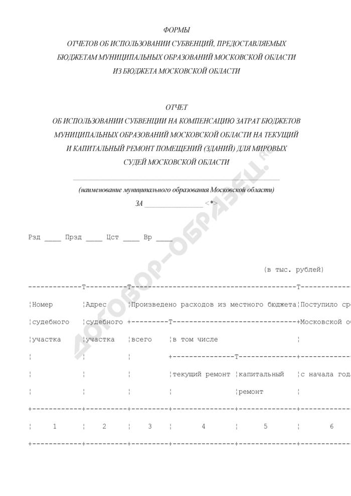 Отчет об использовании субвенции на компенсацию затрат бюджетов муниципальных образований Московской области на текущий и капитальный ремонт помещений (зданий) для мировых судей Московской области. Страница 1