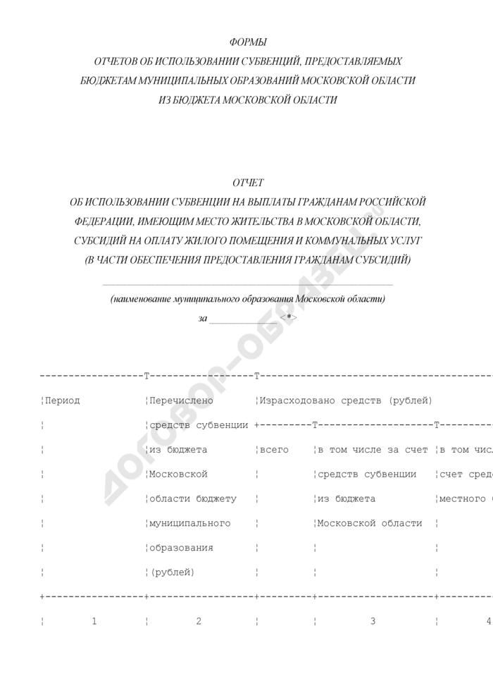 Отчет об использовании субвенции на выплаты гражданам Российской Федерации, имеющим место жительства в Московской области, субсидий на оплату жилого помещения и коммунальных услуг (в части обеспечения предоставления гражданам субсидий). Страница 1