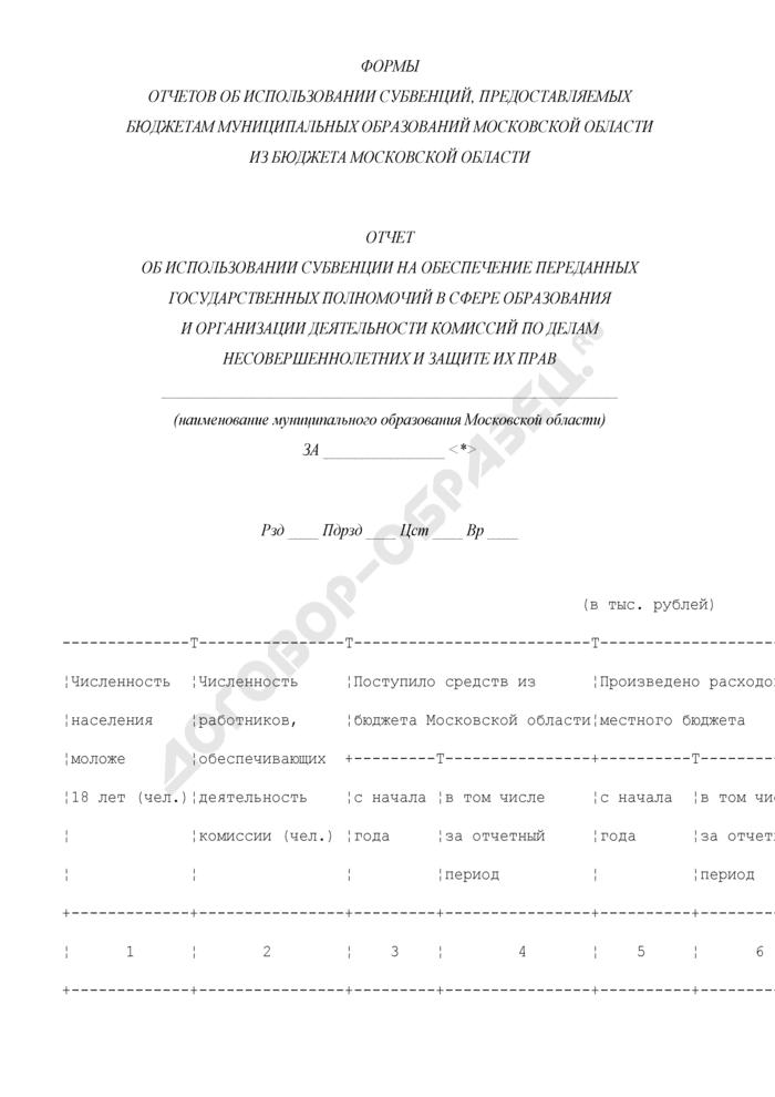 Отчет об использовании субвенции на обеспечение переданных государственных полномочий в сфере образования и организации деятельности комиссий по делам несовершеннолетних и защите их прав в Московской области. Страница 1