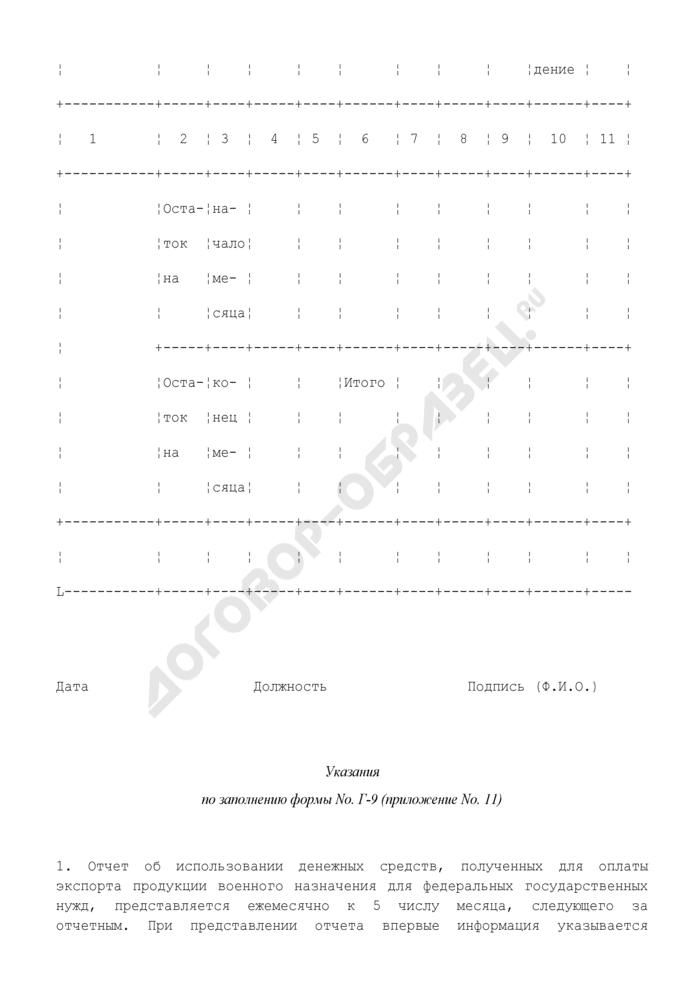 Отчет об использовании денежных средств, полученных для оплаты экспорта продукции военного назначения для федеральных государственных нужд. Форма N Г-9. Страница 2