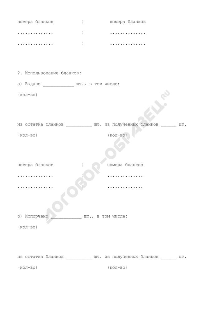 Отчет об использовании бланков сертификатов соответствия для обязательной сертификации. Страница 2