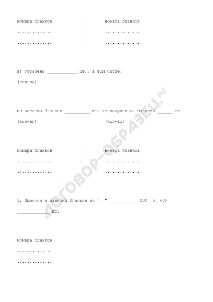 Отчет об использовании бланков сертификатов соответствия для обязательной сертификации. Страница 3