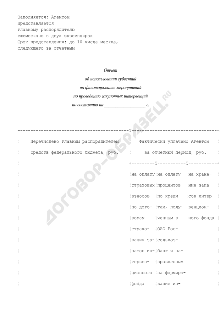 Отчет об использовании субвенций на финансирование мероприятий по проведению закупочных интервенций. Страница 1