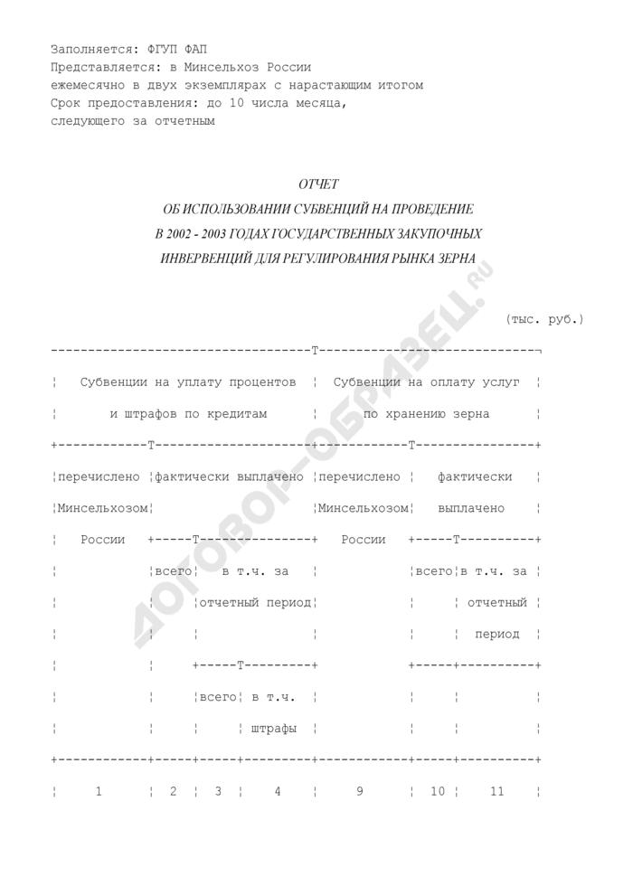 Отчет об использовании субвенций на проведение государственных закупочных инвервенций для регулирования рынка зерна. Страница 1