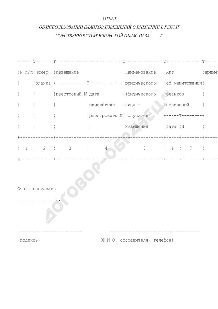 Отчет об использовании бланков извещений о внесении в реестр собственности Московской области. Страница 1