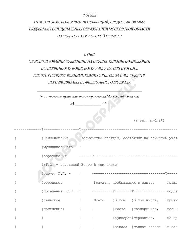Отчет об использовании субвенций на осуществление полномочий по первичному воинскому учету на территориях Московской области, где отсутствуют военные комиссариаты, за счет средств, перечисляемых из федерального бюджета. Страница 1