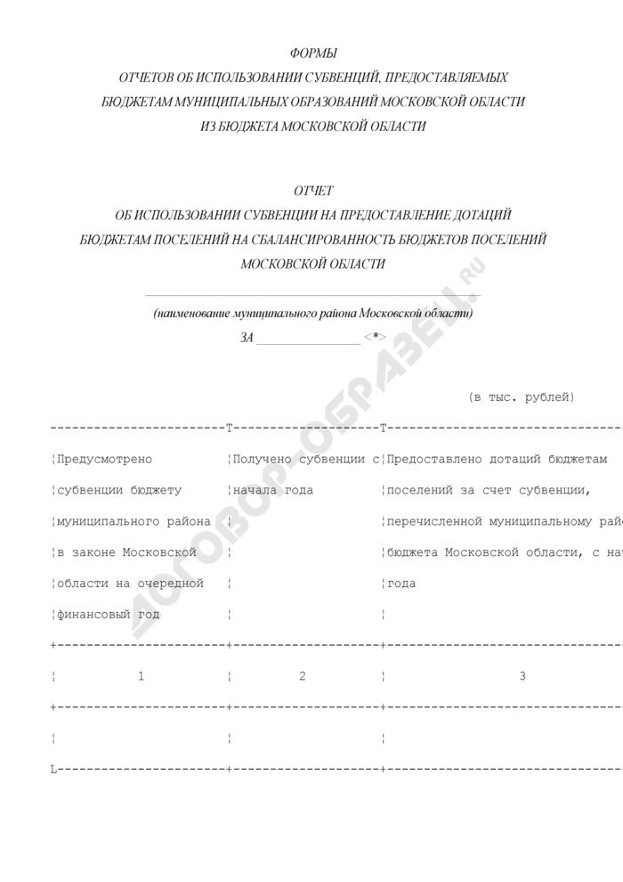 Отчет об использовании субвенции на предоставление дотаций бюджетам поселений на сбалансированность бюджетов поселений Московской области. Страница 1