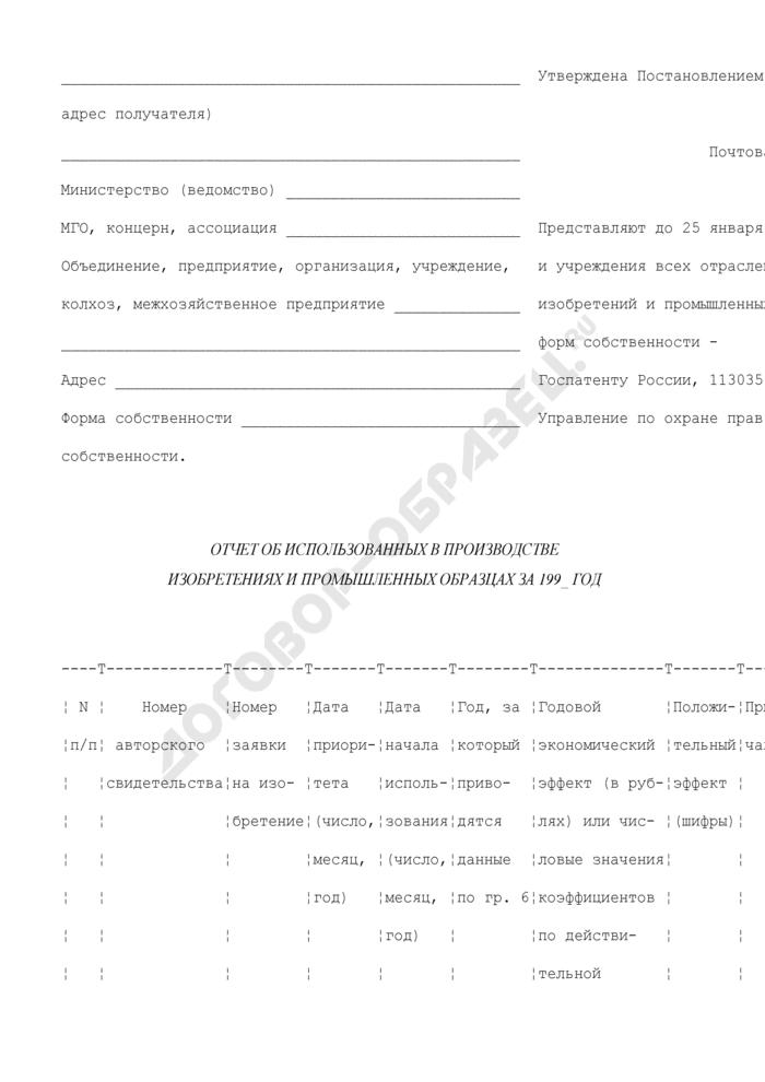 Отчет об использованных в производстве изобретениях и промышленных образцах. Форма N 4-нт (перечень). Страница 2