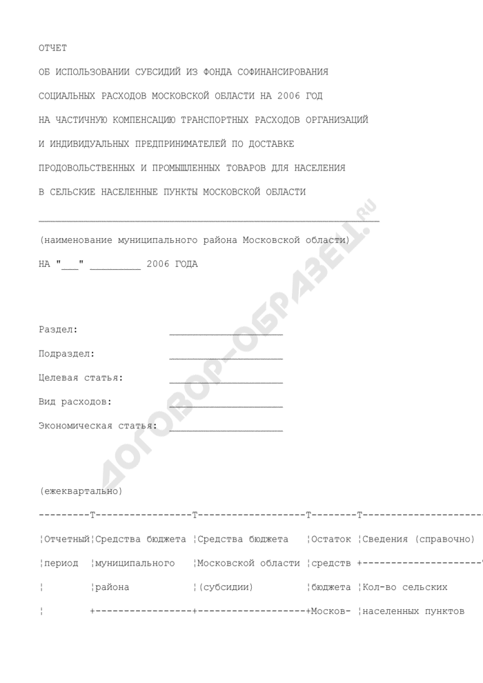 Отчет об использовании субсидий из фонда софинансирования социальных расходов Московской области на частичную компенсацию транспортных расходов организаций и индивидуальных предпринимателей по доставке продовольственных и промышленных товаров для населения в сельские населенные пункты Московской области. Страница 1