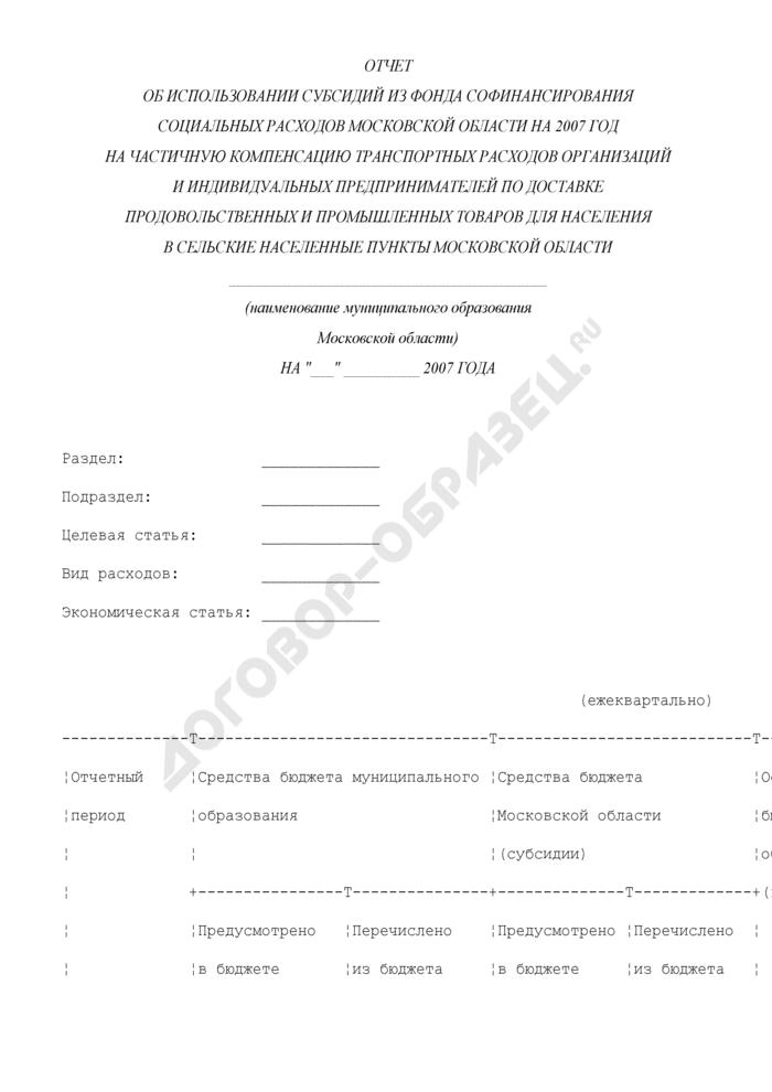 Отчет об использовании субсидий из фонда софинансирования социальных расходов Московской области на 2007 год на частичную компенсацию транспортных расходов организаций и индивидуальных предпринимателей по доставке продовольственных и промышленных товаров для населения в сельские населенные пункты Московской области. Страница 1