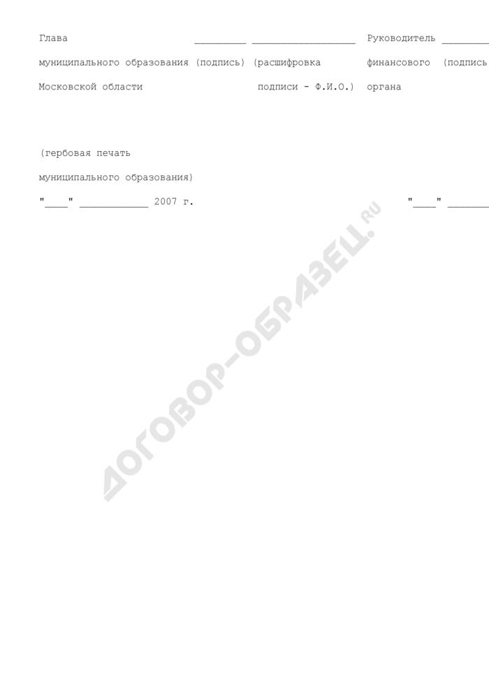 Отчет об использовании субсидий из фонда софинансирования социальных расходов Московской области на 2007 год на частичную компенсацию транспортных расходов организаций и индивидуальных предпринимателей по доставке продовольственных и промышленных товаров для населения в сельские населенные пункты Московской области. Страница 3