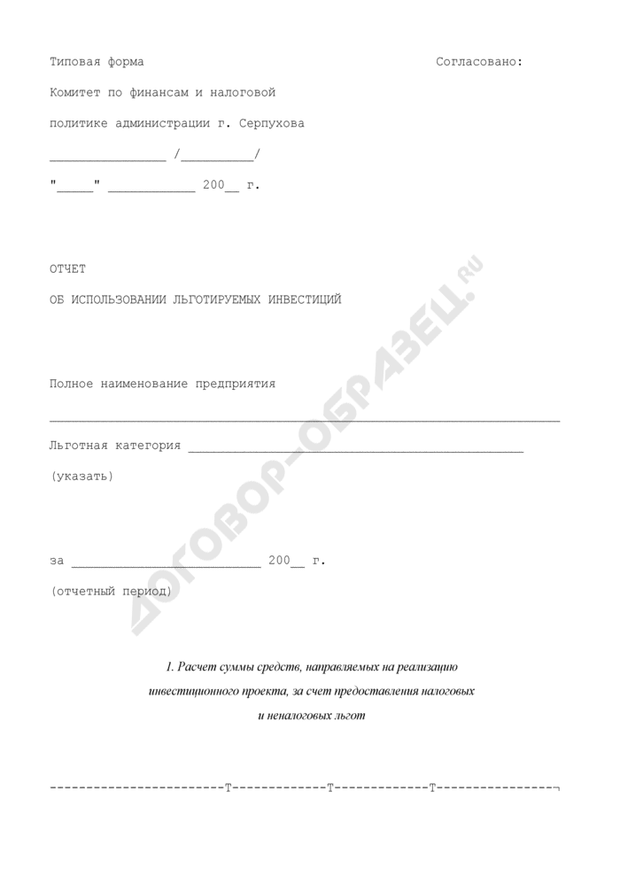 Отчет об использовании льготируемых инвестиций в городе Серпухов Московской области (типовая форма). Страница 1