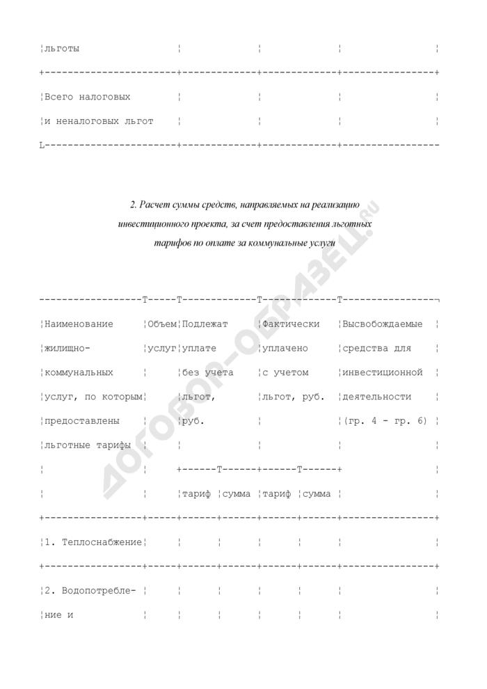 Отчет об использовании льготируемых инвестиций в городе Серпухов Московской области (типовая форма). Страница 3