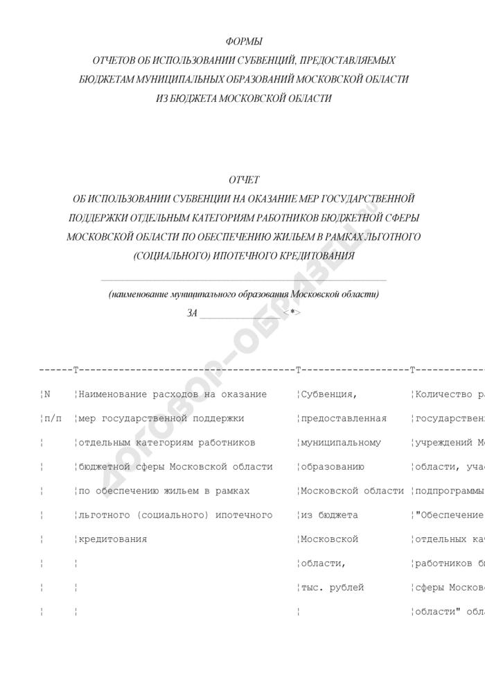 Отчет об использовании субвенции на оказание мер государственной поддержки отдельным категориям работников бюджетной сферы Московской области по обеспечению жильем в рамках льготного (социального) ипотечного кредитования. Страница 1