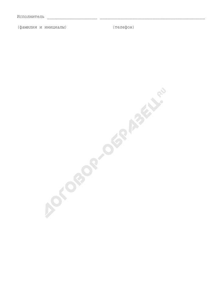 Отчет об использовании субвенции на оказание мер государственной поддержки отдельным категориям работников бюджетной сферы Московской области по обеспечению жильем в рамках льготного (социального) ипотечного кредитования. Страница 3