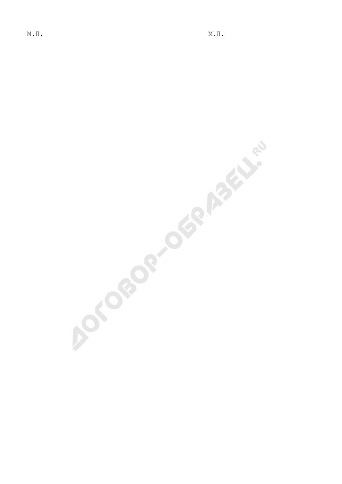 Отчет об использовании средств федерального бюджета, выделенных на возмещение части затрат на уплату процентов по кредитам, полученным в целях реализации инвестиционных проектов по обеспечению земельных участков под жилищное строительство коммунальной инфраструктурой (приложение к типовому соглашению о предоставлении субсидий на возмещение части затрат на уплату процентов по кредитам, полученным в российских кредитных организациях на обеспечение земельных участков под жилищное строительство коммунальной инфраструктурой). Страница 3