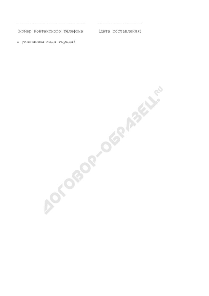 Отчет Департамента лесного хозяйства. Арендные отношения. Форма N 2.3. Страница 2