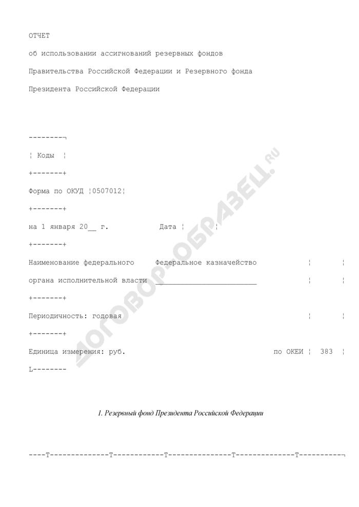 Отчет об использовании ассигнований резервных фондов Правительства Российской Федерации и Резервного фонда Президента Российской Федерации. Страница 1