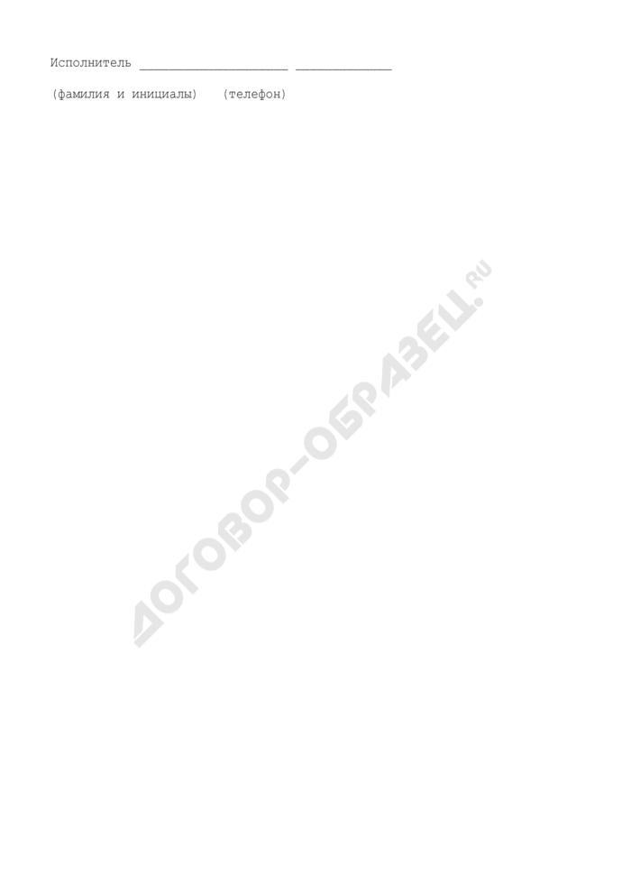 Отчет об использовании субсидии на реализацию программы повышения качества государственных и муниципальных услуг на базе вновь создаваемого многофункционального центра предоставления государственных и муниципальных услуг в Московской области в 2008 году. Страница 3