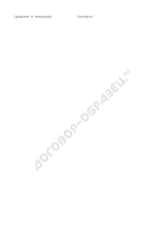 Отчет об использовании субсидии из бюджета Московской области на частичное финансирование бюджетам муниципальных образований Московской области расходов бюджетов указанных муниципальных образований на повышение квалификации лиц, замещающих выборные муниципальные должности в муниципальных образованиях Московской области, в том числе городских и сельских поселениях, муниципальных служащих органов местного самоуправления муниципальных образований Московской области на 2008 год. Страница 3