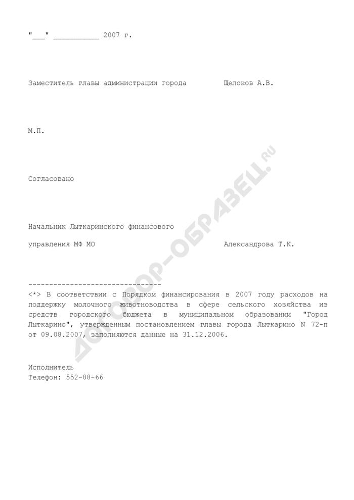 Отчет об использовании бюджетных средств на поддержку молочного животноводства по предприятию города Лыткарино Московской области. Страница 2