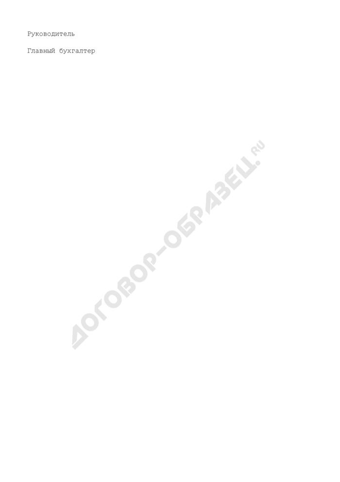Отчет об использовании субсидий на совершенствование учебно-материальной базы Российской оборонной спортивно-технической организации - РОСТО (ДОСААФ), используемой для подготовки граждан Российской Федерации, подлежащих призыву на военную службу, по военно-учетным специальностям. Страница 2