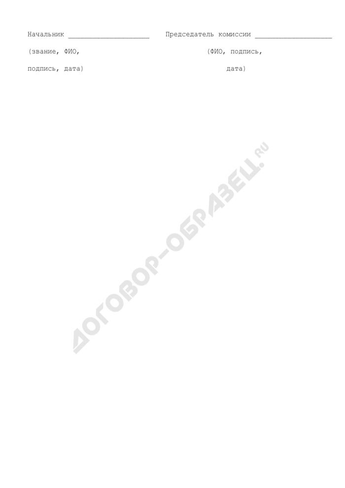 Отчет об использовании выделенных путевок в лечебно-оздоровительные учреждения ФТС России (образец). Страница 2