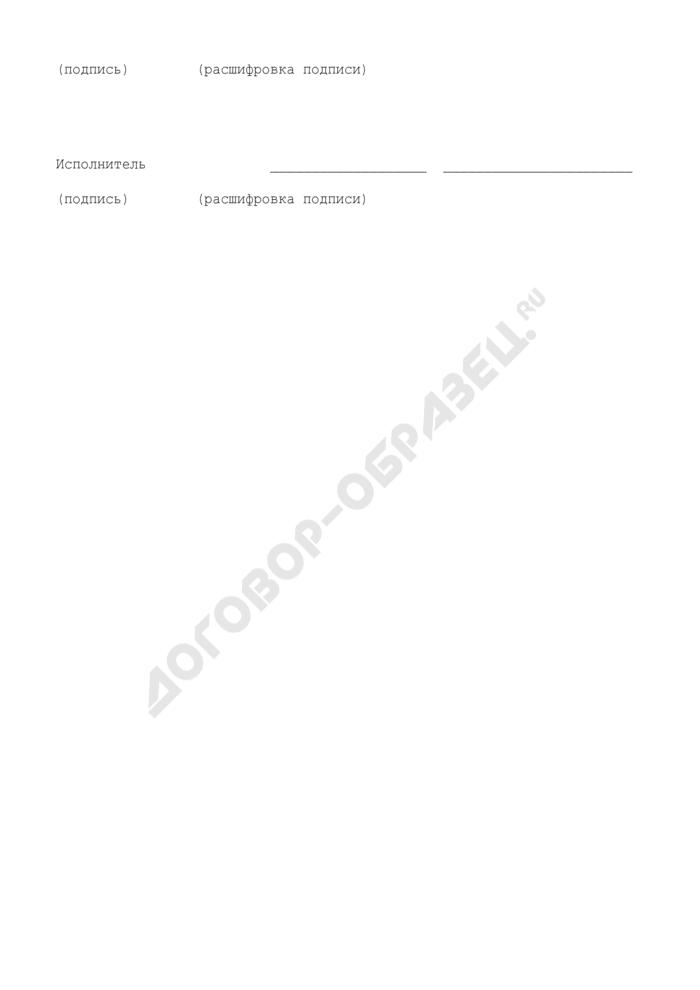 Отчет об использовании субсидии на проведение новогодних праздников для детей в Государственном Кремлевском Дворце в 2008 году. Страница 2
