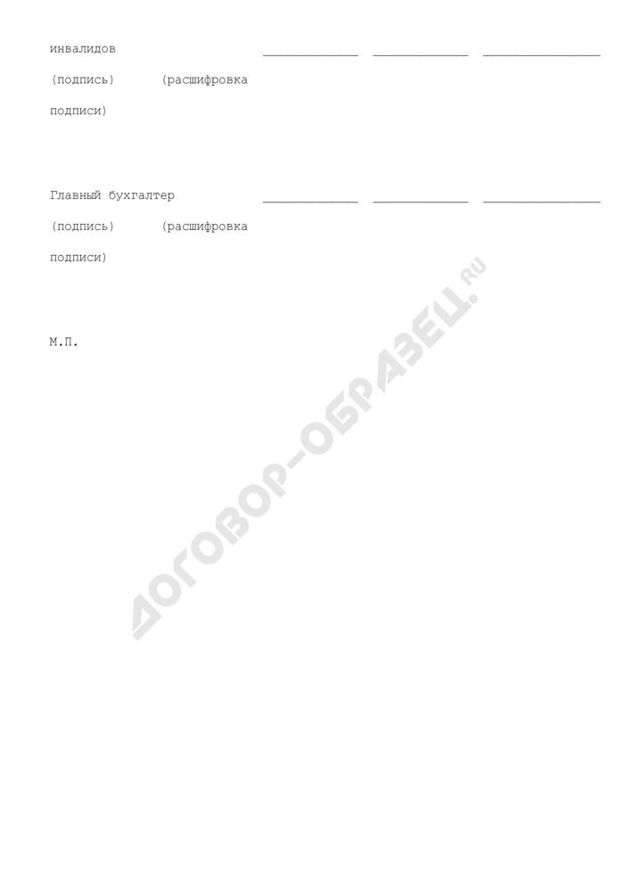 Отчет об использовании субсидий, предусмотренных в 2008 году на государственную поддержку общероссийских общественных организаций инвалидов. Страница 3