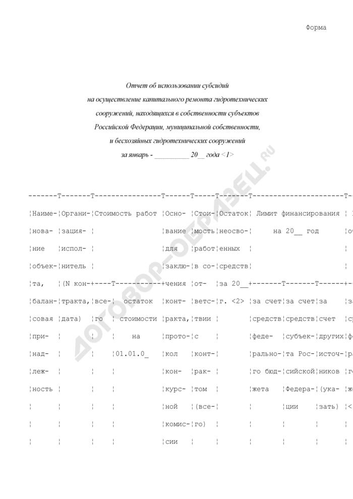 Отчет об использовании субсидий на осуществление капитального ремонта гидротехнических сооружений, находящихся в собственности субъектов Российской Федерации, муниципальной собственности, и бесхозяйных гидротехнических сооружений. Страница 1