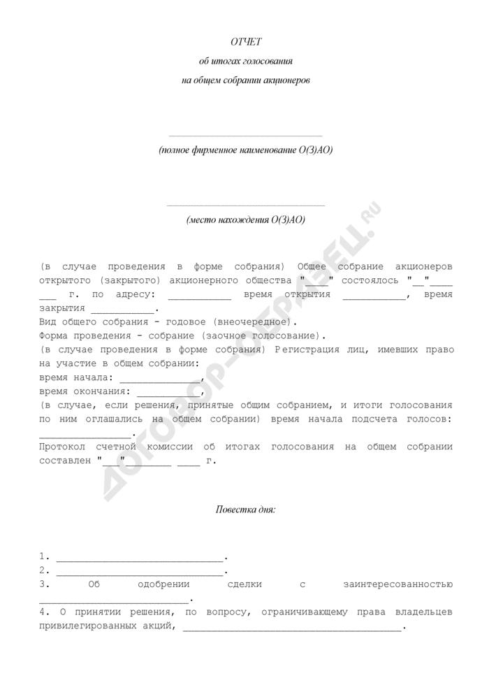 Отчет об итогах голосования на общем собрании акционеров. Страница 1