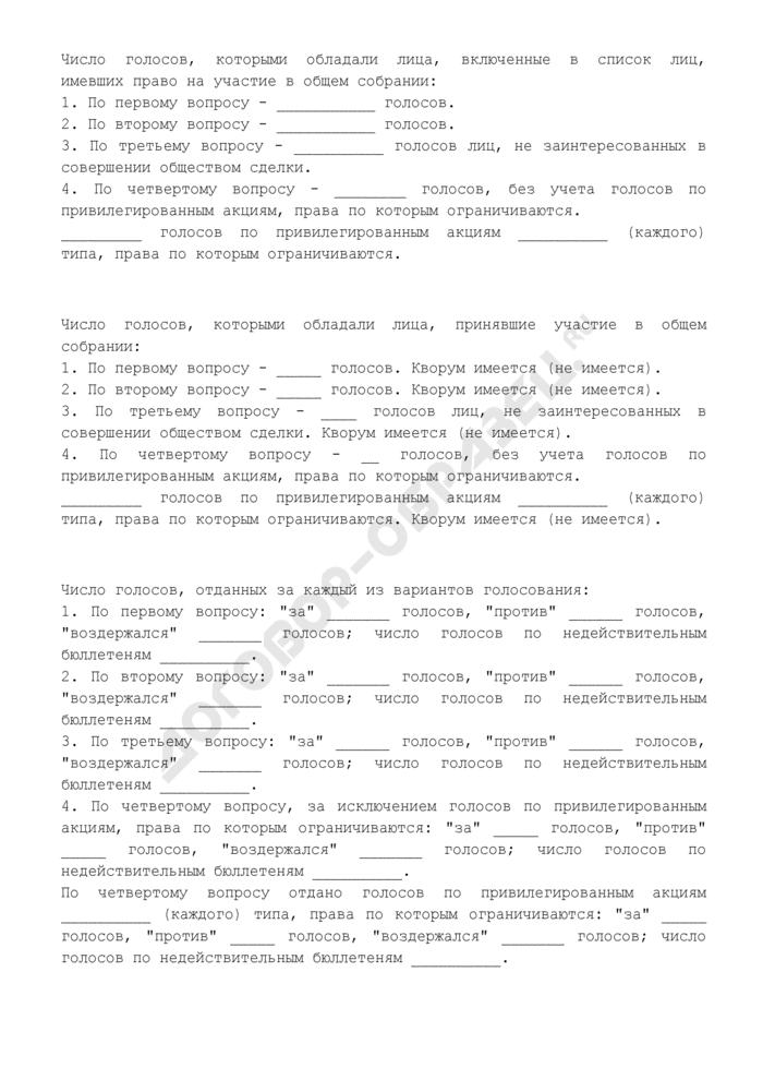 Отчет об итогах голосования на общем собрании акционеров. Страница 2