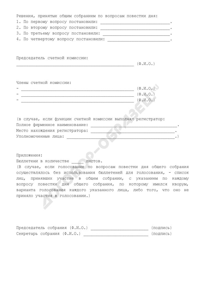 Отчет об итогах голосования на общем собрании акционеров. Страница 3