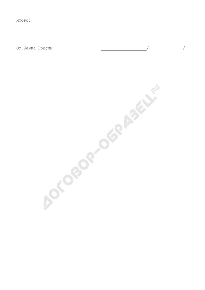 Отчет об итогах выплат средств от погашения и сумм купонного дохода. Страница 2