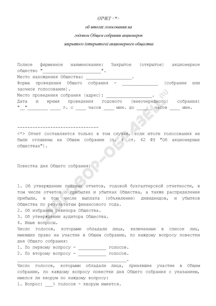 Отчет об итогах голосования на общем годовом (внеочередном) собрании акционеров закрытого (открытого) акционерного общества. Страница 1